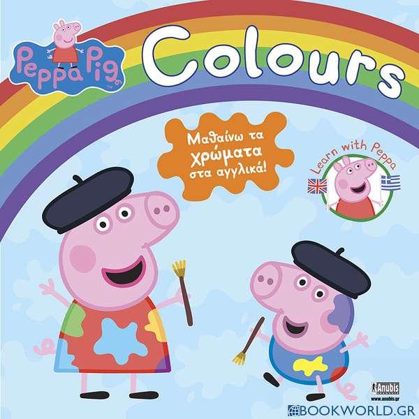 Μαθαίνω τα χρώματα στα αγγλικά