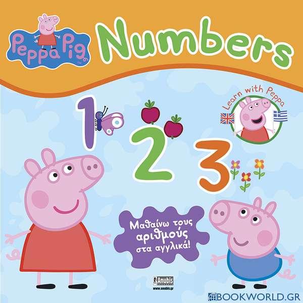 Μαθαίνω τους αριθμούς στα αγγλικά