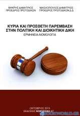 Κύρια και πρόσθετη παρέμβαση στην πολιτική και διοικητική δίκη