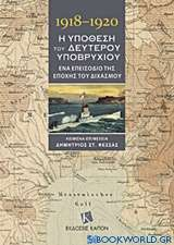 1918-1920, Η υπόθεση του δεύτερου υποβρυχίου