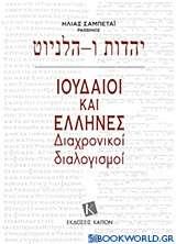 Ιουδαίοι και Έλληνες
