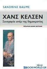 Χανς Κέλσεν, συνηγορία υπέρ της δημοκρατίας