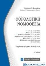 Φορολογική νομοθεσία
