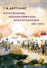Επτά πόλεμοι, τέσσερις εμφύλιοι, επτά πτωχεύσεις, 1821-2016