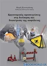 Εργονομικές προσεγγίσεις στη διοίκηση και διαχείριση της ασφάλειας