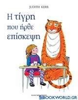 Η τίγρη που ήρθε επίσκεψη