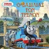 Ο βασιλιάς των τρένων