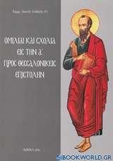 Ομιλίαι και σχόλια εις την Α΄ προς Θεσσαλονικείς επιστολήν