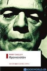 Φρανκεστάιν