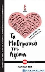 Τα μαθηματικά της αγάπης