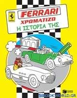 Ferrari - χρωματίζω, Η ιστορία της