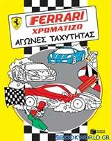 Ferrari - χρωματίζω, Αγώνες ταχύτητας