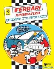 Ferrari - χρωματίζω, Επίσκεψη στο εργοστάσιο
