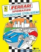 Ferrari - χρωματίζω, Ταξιδεύουμε στον κόσμο