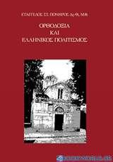 Ορθοδοξία και ελληνικός πολιτισμός