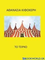Το τσίρκο