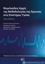 Θεμελιώδεις αρχές της μεθοδολογίας της έρευνας στις επιστήμες υγείας