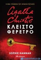 Agatha Christie: Κλειστό φέρετρο