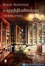 Ο αρχιβιβλιοθηκάριος
