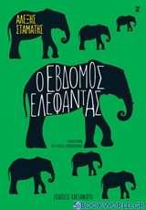 Ο έβδομος ελέφαντας