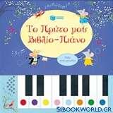 Το πρώτο μου βιβλίο: Πιάνο