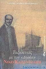 Ταξιδευτές με τον Δυσέα Νίκο Καζαντζάκη