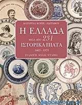 Η Ελλάδα μέσα από 231 ιστορικά πιάτα 1863 - 1973