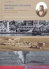 Περιηγήσεις στην Κρήτη 1866-1870