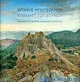 Χρόνης Μπότσογλου, Απέναντι του βουνού
