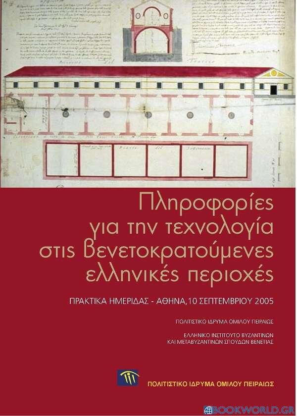 Πληροφορίες για την τεχνολογία στις βενετοκρατούμενες ελληνικές περιοχές