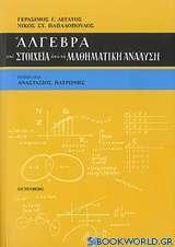 Άλγεβρα και στοιχεία από τη μαθηματική ανάλυση