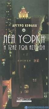 Νέα Υόρκη, Η τζαζ των άστρων