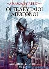 Assassin's Creed: Οι τελευταίοι απόγονοι
