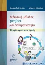 Διδακτική μέθοδος project και διαθεματικότητα