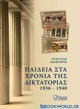 Παιδεία στα χρόνια της δικτατορίας 1936-1940