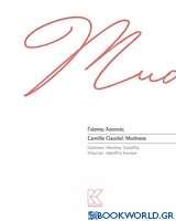 Camille Claudel: Mudness