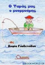 Ο ψαράς μας ο Μουρμούρης