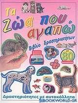 Τα ζώα που αγαπώ