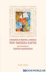 Ο κόσμος ο μικρός, ο μέγας! του Οδυσσέα Ελύτη με τη μουσική του Γιώργου Κουρουπού
