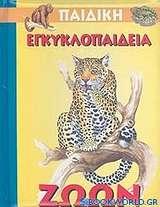 Παιδική εγκυκλοπαίδεια ζώων