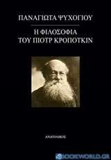 Η φιλοσοφία του Πιοτρ Κροπότκιν