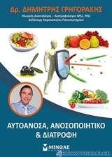 Αυτοάνοσα, ανοσοποιητικό και διατροφή