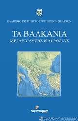 Τα Βαλκάνια μεταξύ Δύσης και Ρωσίας