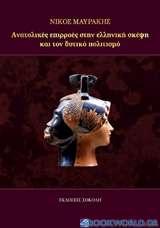 Ανατολικές επιρροές στην ελληνική σκέψη και τον δυτικό πολιτισμό