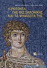 Η Ροτόντα της Θεσσαλονίκης και τα ψηφιδωτά της