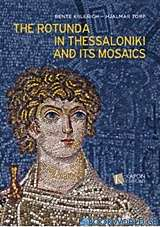 The Rotunda in Thessaloniki and its Mosaics