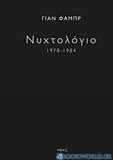 Νυχτολόγιο 1978-1984