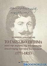 Το γλωσσικό ζήτημα κατά την περίοδο της πνευματικής αναγέννησης του νέου ελληνισμού 1771-1821