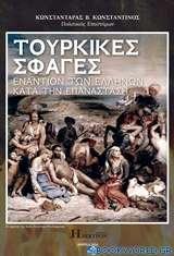 Τούρκικες σφαγές εναντίον των Ελλήνων κατά την επανάσταση
