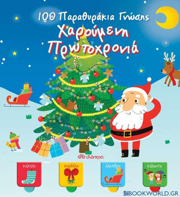 100 παραθυράκια γνώσης: Χαρούμενη Πρωτοχρονιά